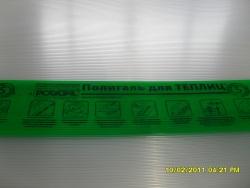 Новый лист сотового поликарбоната толщ. 4 мм